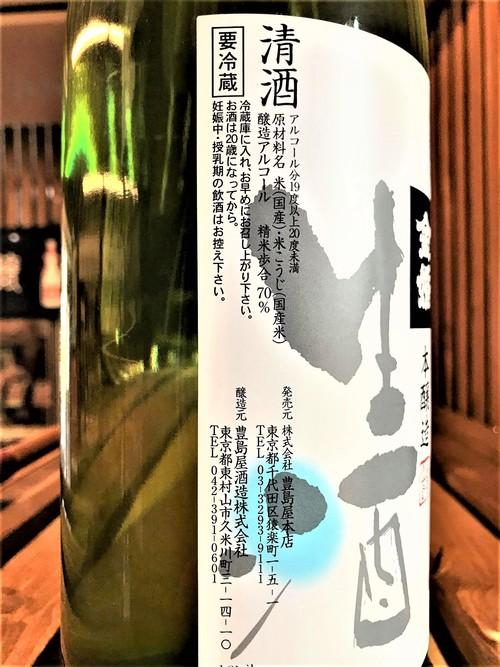 【日本酒】金婚 蔵出し1号 しぼりたて💧本醸造 直詰無濾過生原酒 限定SPver 新酒令和1BY🆕_e0173738_13504131.jpg