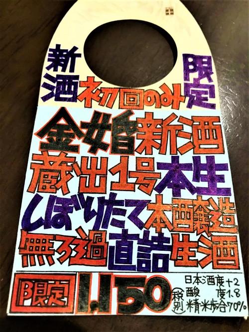 【日本酒】金婚 蔵出し1号 しぼりたて💧本醸造 直詰無濾過生原酒 限定SPver 新酒令和1BY🆕_e0173738_1351083.jpg
