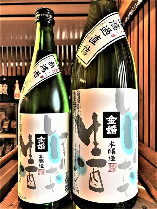 【日本酒】金婚 蔵出し1号 しぼりたて💧本醸造 直詰無濾過生原酒 限定SPver 新酒令和1BY🆕_e0173738_13511232.jpg