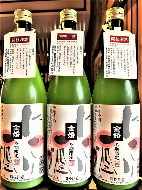 【日本酒】金婚 蔵出し1号 しぼりたて💧本醸造 直詰無濾過生原酒 限定SPver 新酒令和1BY🆕_e0173738_13521254.jpg