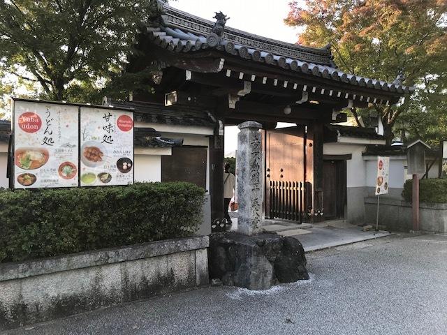憩和井東福寺店オープンしました_d0020139_00334633.jpeg