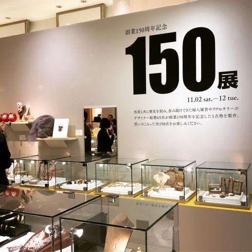 松屋東京「150展」★2日目-2_e0042839_15470363.jpg