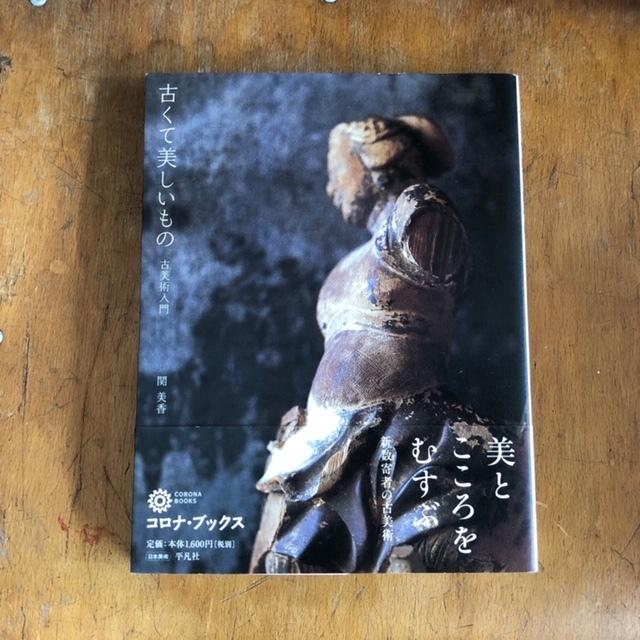 2019年9月「青と夜ノ空クルクル便」で送った本の紹介4_c0328441_17561791.jpg