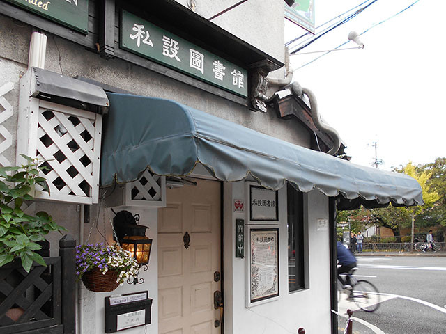 京都・日常旅_a0099744_17555421.jpg