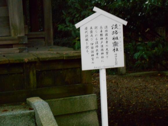 今も謎のまま淡路の伊弉諾神宮の祭祀線_a0237545_22055888.jpg