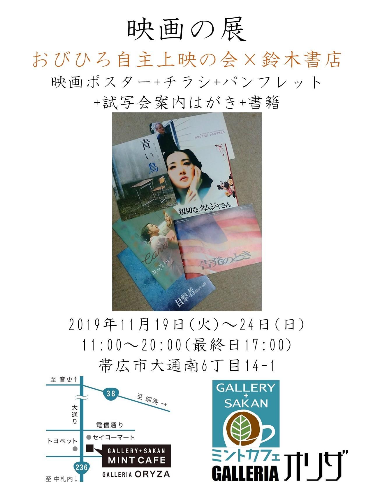 「映画の展」_f0363546_08092474.jpg