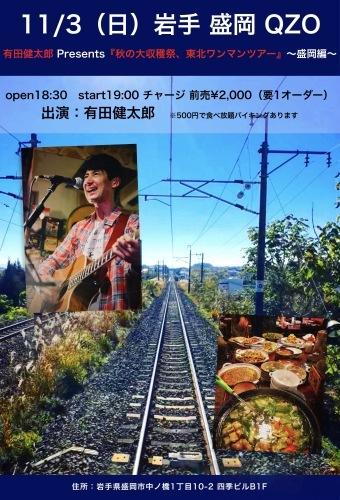 東北新幹線物語_e0071652_10491206.jpeg