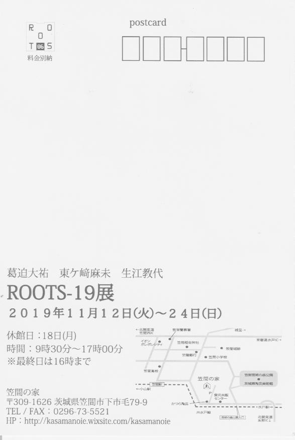 アトリエ展「ROOTS-19」のお知らせ_d0134853_14244655.jpg