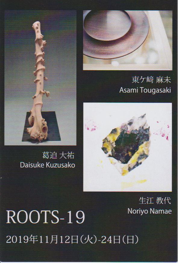 アトリエ展「ROOTS-19」のお知らせ_d0134853_14245060.jpg