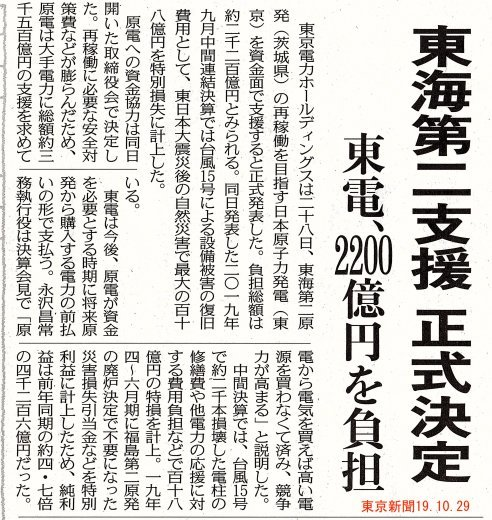 東海第二支援正式決定 東電2200億円を負担 /  東京新聞 _b0242956_11205843.jpg