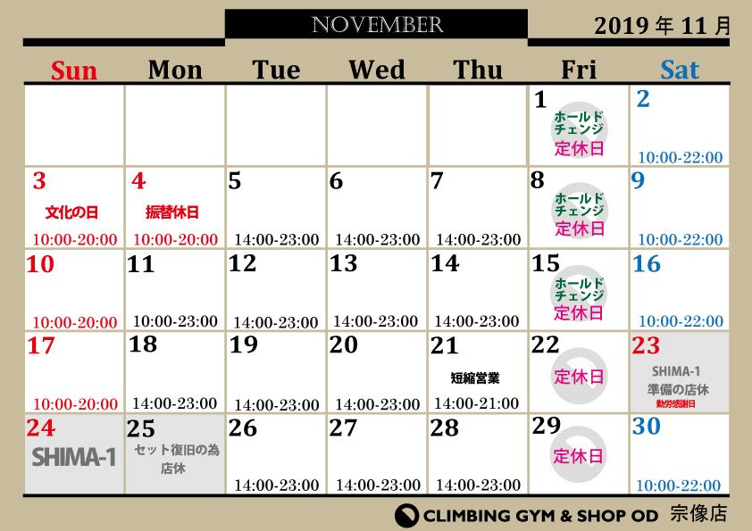 11月営業カレンダー!!_a0330060_11205551.jpg