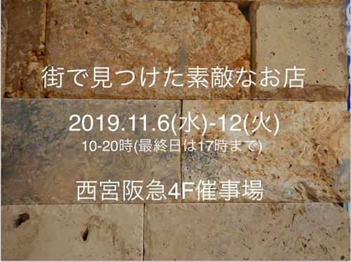 『街で見つけた素敵なお店』お店番スケジュール_f0162263_00584085.jpg
