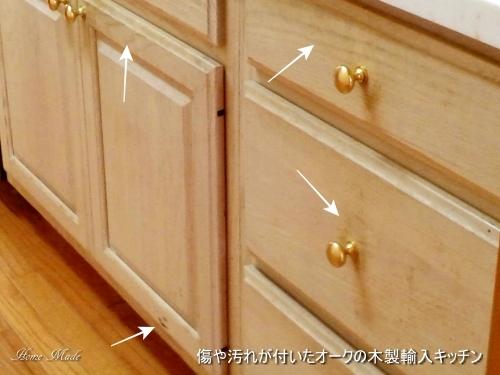 キッチン・ドアも塗装でリフォーム_c0108065_20072141.jpg