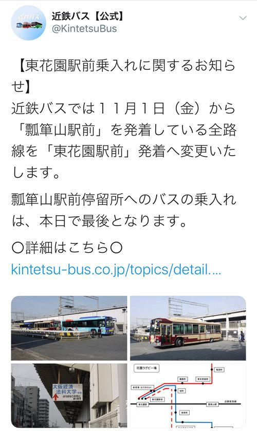 近鉄バス 東花園駅 発着開始_e0251265_14550450.jpg