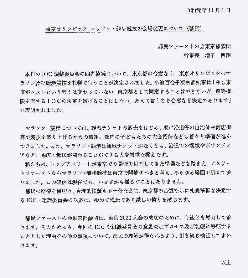 東京五輪の「マラソン・競歩は東京で」は契約違反だそうです_f0059673_17254556.jpg