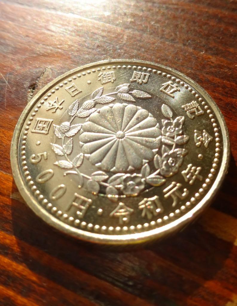 令和元年 五百円硬貨『御即位記念』_d0061678_17434895.jpg