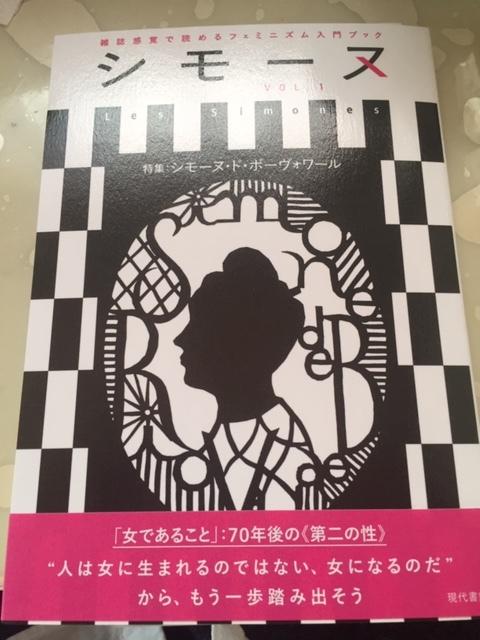 「シモーヌ Vol.1」発売_a0144779_13204496.jpg
