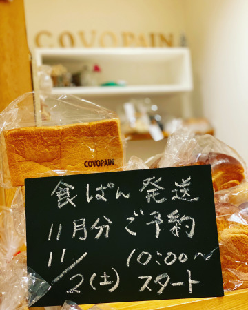 11月食パン発送ご予約開始日_c0083484_01464734.jpeg