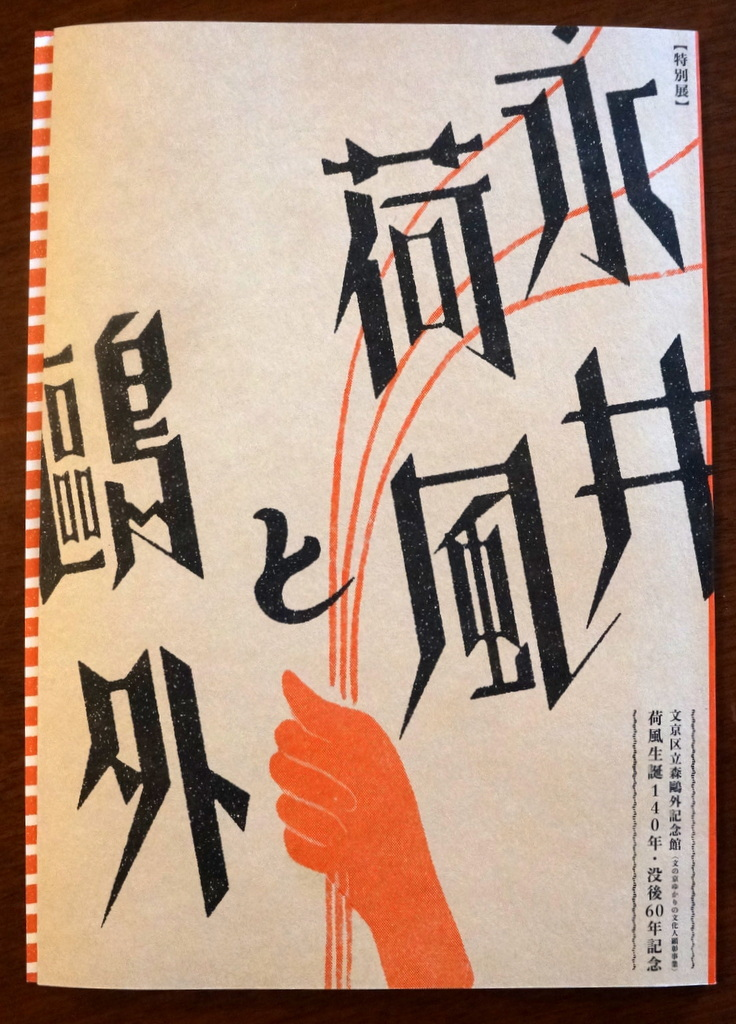 鷗外記念館特別展オープニングから本郷へ_c0180686_13010640.jpg