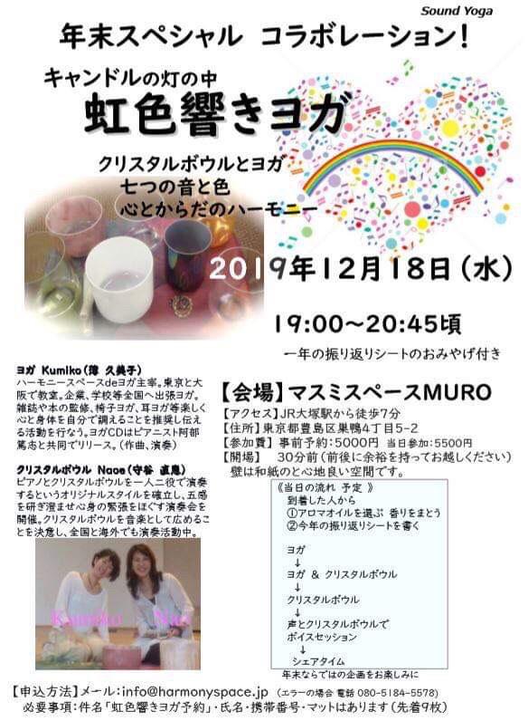 直恵さんのクリスタルボウル イベントのお知らせ_d0233891_00163828.jpg