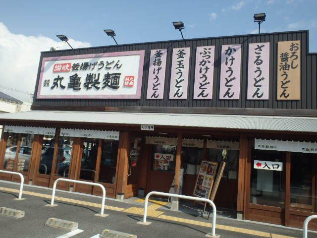 丸亀製麺        西宮前浜店_c0118393_10553946.jpg