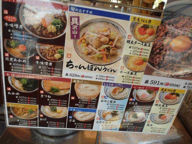 丸亀製麺        西宮前浜店_c0118393_10555103.jpg