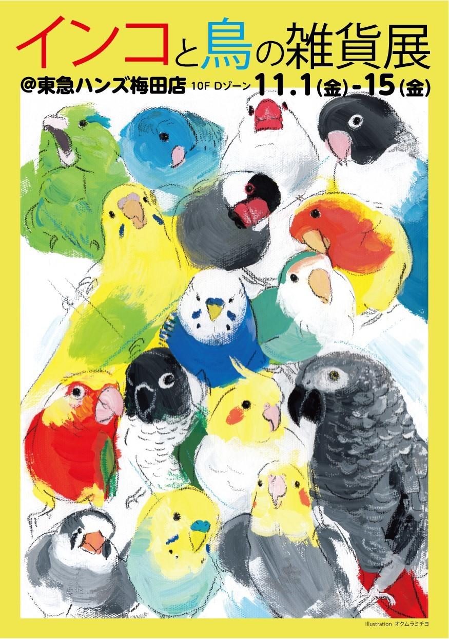 東急ハンズ梅田店10F Dゾーン【インコと鳥の雑貨展】11月1日~11月15日迄。始まりました!_d0322493_00361008.jpg