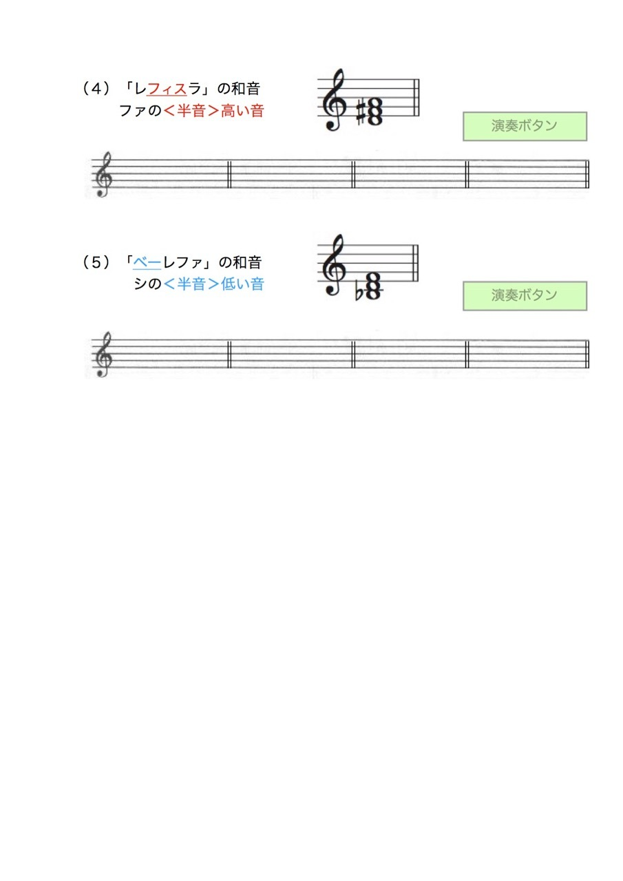 <お母さんと幼児の為の楽典>-40 「和音聴音への導入」-6_d0016397_09105947.jpg