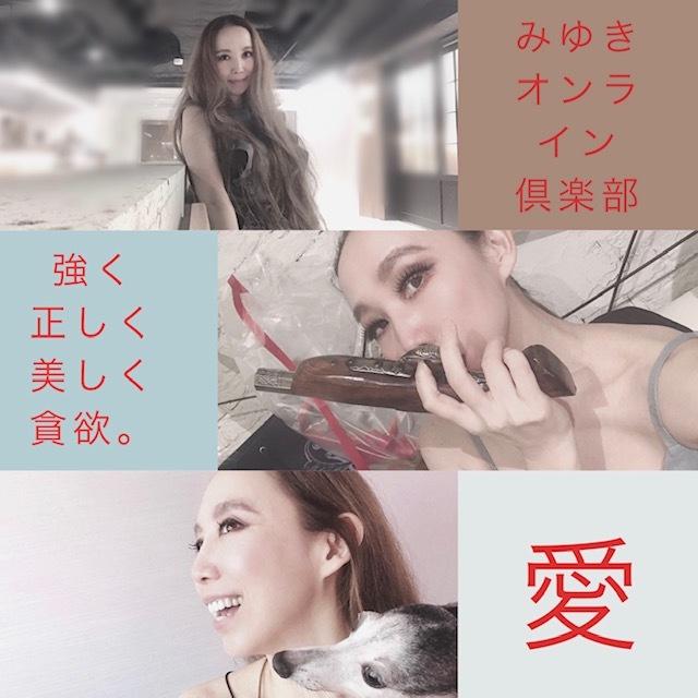 みゆきモテ男塾とオンライン倶楽部開設!_a0050302_14200993.jpg