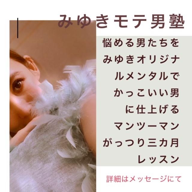 みゆきモテ男塾とオンライン倶楽部開設!_a0050302_14201695.jpg