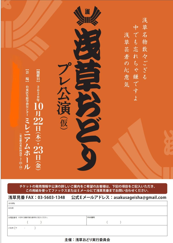2020年 浅草おどり仮チラシ_e0189104_23524084.jpg