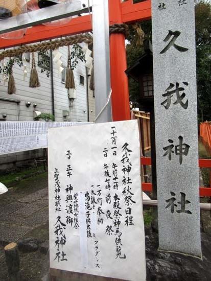 久我神社秋祭り 神輿渡御_e0048413_21482395.jpg