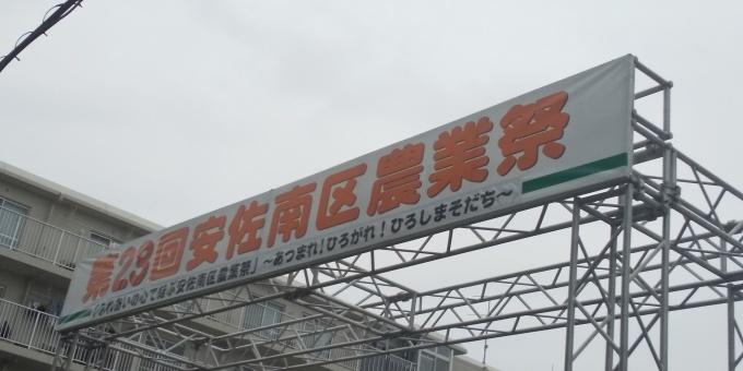 安佐南区区民まつり 農業祭でした。_e0094315_18584901.jpg