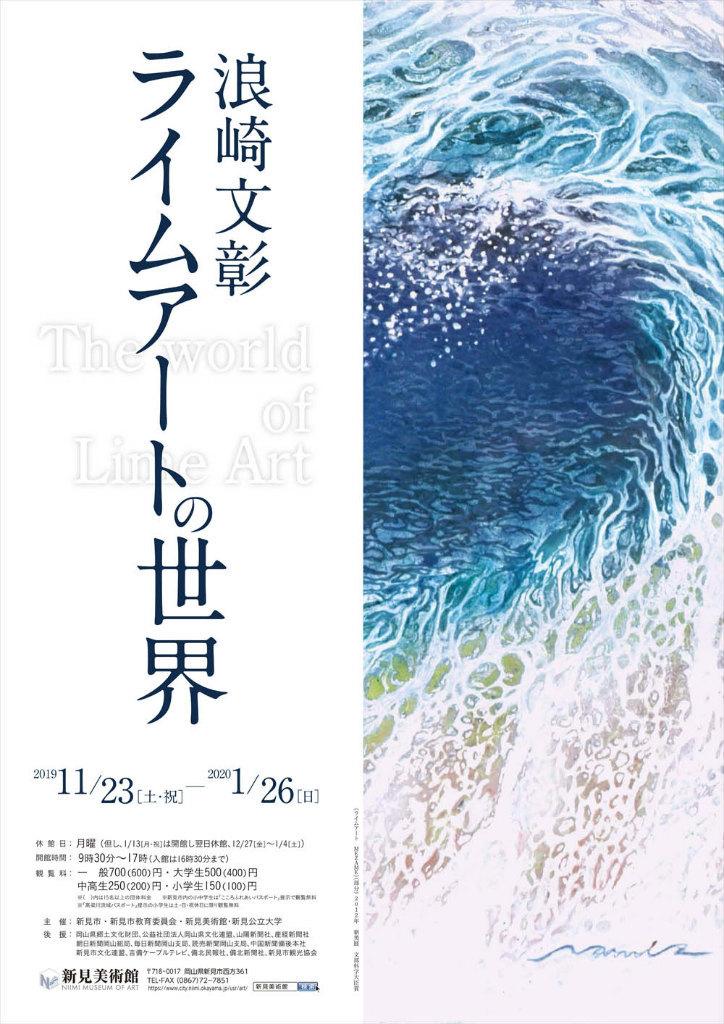 """""""浪崎文彰 ライムアートの世界"""" 展が開催されます_e0010418_16035224.jpg"""