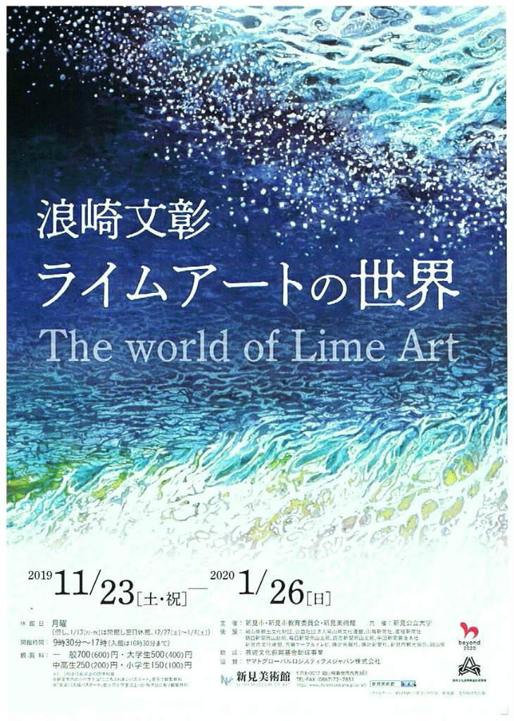 """""""浪崎文彰 ライムアートの世界"""" 展が開催されます_e0010418_16044077.jpg"""