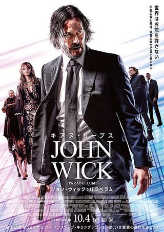 「ジョン・ウィック:パラベラム」_c0118119_17194524.jpg