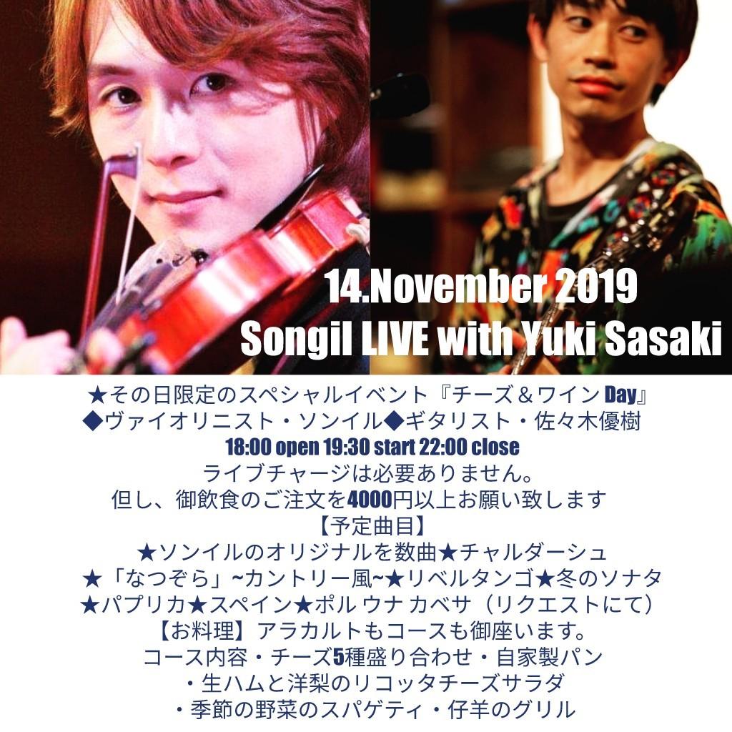 11月14日(木)『Songil L..._c0315821_16502339.jpg
