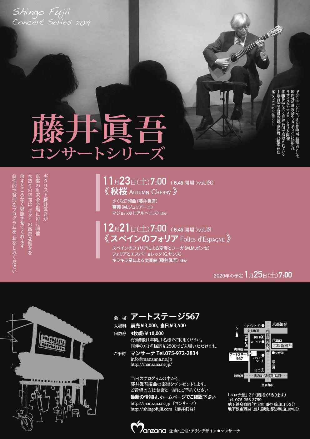コンサートのチラシデザイン_e0103327_13112039.jpg
