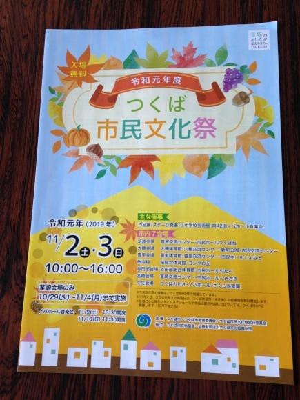 つくば市民文化祭_b0337729_21523398.jpg