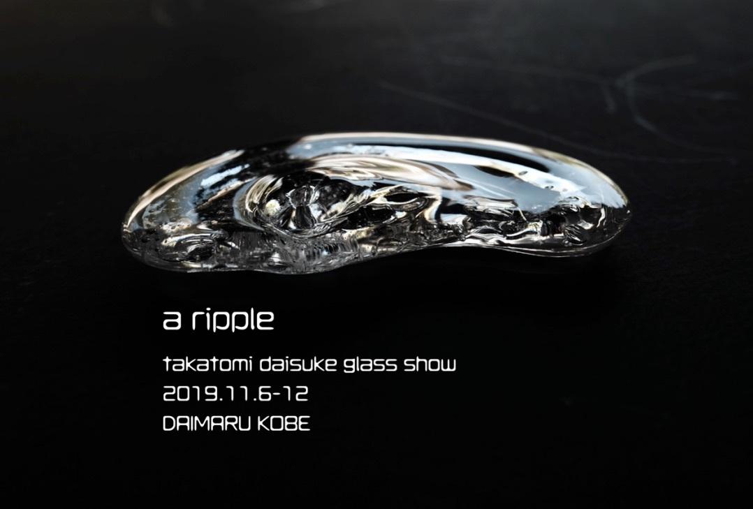 2019.11.06-11.12 a ripple gla_gla + usapi 神戸大丸 7階 メゾンプリュス レコメンド_f0045630_14032580.jpg