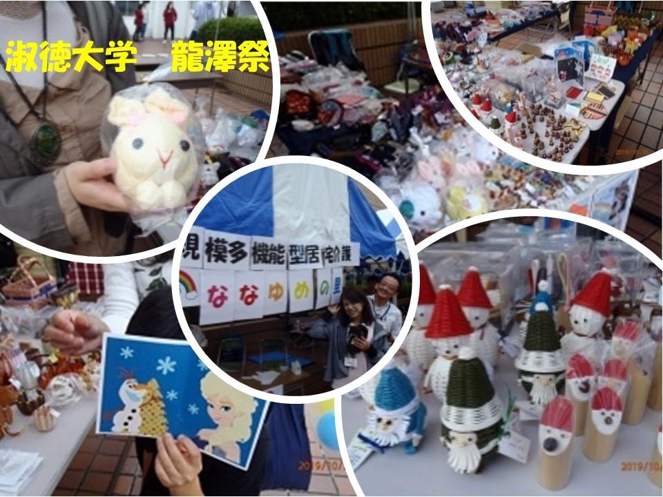 淑徳大学 龍澤祭_b0307537_11342346.jpg