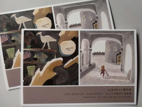 次回の展示は植田真さんとnakabanさんの絵本原画展です_a0265743_00484701.jpg