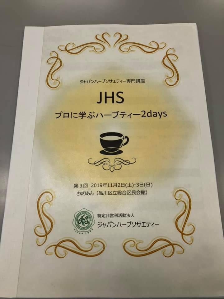 ジャパンハーブソサェティー_f0070743_22590043.jpg