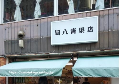 真っ直ぐな八百屋さん 旬八青果店_e0343145_20525126.jpg