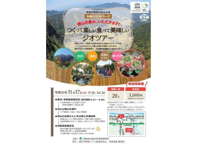 焼山(やけやま)_つくって楽しい、食べて美味しいジオツアー_d0348249_21061420.jpg