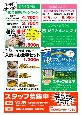 天然温泉めぐみの湯 11月イベント情報_c0141652_11260991.jpg