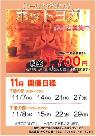 天然温泉めぐみの湯 11月イベント情報_c0141652_11261113.jpg