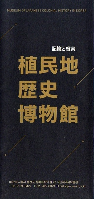 三・一独立運動百周年 スタディツァ-(10)_f0197754_00044456.jpg