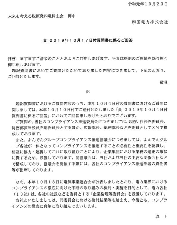 382回目四電本社前再稼働反対抗議レポ 11月1日(金)高松 【 伊方原発を止める。私たちは止まらない。54】【 四電への公開質問 4 】 _b0242956_11135151.jpg