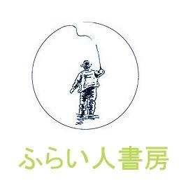 ふらい人書房さんから新刊_e0029256_08011220.jpg